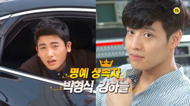 park-hyung-shik-kang-ha-neul-heirs